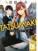 TATSUMAKI 特命捜査対策室7係(講談社文庫)