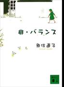 【期間限定価格】非・バランス(講談社文庫)