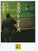スカウト・デイズ(講談社文庫)