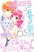 【期間限定価格】嘘つき王子とニセモノ彼女(5)