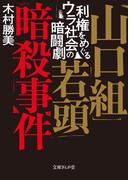 山口組若頭暗殺事件 利権をめぐるウラ社会の暗闘劇(文庫ぎんが堂)