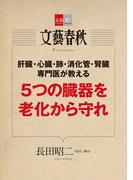 5つの臓器を老化から守れ【文春e-Books】(文春e-book)