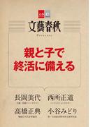 親と子で終活に備える【文春e-Books】(文春e-book)