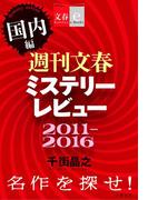 週刊文春ミステリーレビュー2011-2016[国内編] 名作を探せ!【文春e-Books】(文春e-book)