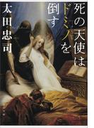 死の天使はドミノを倒す(文春文庫)