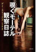 覗くモーテル 観察日誌(文春e-book)