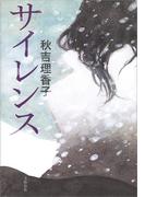 サイレンス(文春e-book)