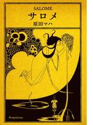 サロメ(文春e-book)