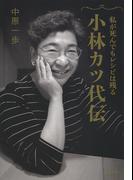 【期間限定価格】私が死んでもレシピは残る 小林カツ代伝(文春e-book)