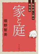 家と庭【無料試し読み特別版】(角川書店単行本)