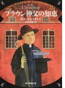 ブラウン神父の知恵 新版 (創元推理文庫)(創元推理文庫)