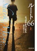 ルート66 上 (創元推理文庫)(創元推理文庫)
