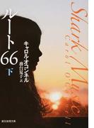 ルート66 下 (創元推理文庫)(創元推理文庫)