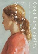 コードネーム・ヴェリティ (創元推理文庫)(創元推理文庫)