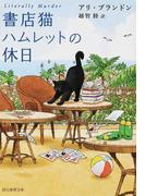 書店猫ハムレットの休日 (創元推理文庫)(創元推理文庫)
