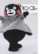 モン・コレ KUMAMON COLLECTION