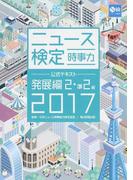 ニュース検定時事力公式テキスト発展編2・準2級 2017