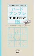 ハードナンプレTHE BEST 上級者向けナンバープレース 37 (SHINYUSHA MOOK)