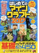 はじめてのマインクラフト 2017 (100%ムックシリーズ)(100%ムックシリーズ)