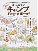はじめてのキャンプfor Beginners 楽しく遊ぶためのキャンプ道具集 (100%ムックシリーズ)(100%ムックシリーズ)