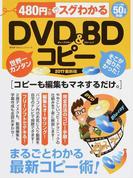 480円でスグわかるDVD&BDコピー (100%ムックシリーズ)(100%ムックシリーズ)