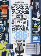 ビジネスグッズ大全 モノ批評誌が厳選した「仕事道具」のベストバイ大発表! 2017 (100%ムックシリーズ)(100%ムックシリーズ)