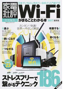 WiーFiがまるごとわかる本2017最新版 (100%ムックシリーズ)(100%ムックシリーズ)