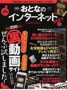 おとなのインターネット iP!スペシャル 2017 (100%ムックシリーズ)(100%ムックシリーズ)