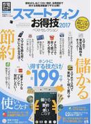 スマートフォンお得技ベストセレクション 2017 (晋遊舎ムック お得技シリーズ)(晋遊舎ムック)