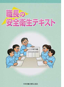 職長の安全衛生テキスト 第3版