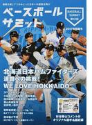 ベースボールサミット 第12回 北海道日本ハムファイターズ