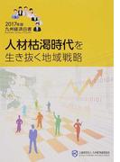 九州経済白書 2017年版 人材枯渇時代を生き抜く地域戦略