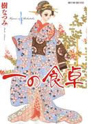 一の食卓 (4)(花とゆめコミックススペシャル)