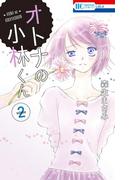 オトナの小林くん (2)(花とゆめコミックス)