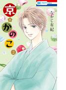 京*かのこ (2)(花とゆめコミックス)