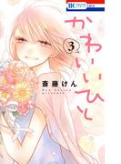 かわいいひと (3)(花とゆめコミックス)