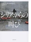 シリアからの叫び (亜紀書房翻訳ノンフィクション・シリーズ)
