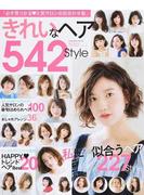 きれいなヘア542 Style 必ず見つかる♥人気サロンの似合わせ髪