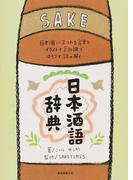 日本酒語辞典 日本酒にまつわる言葉をイラストと豆知識でほろりと読み解く
