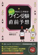 2017年はここが出る!ワイン受験直前予想 JSAソムリエ・ワインエキスパート呼称資格認定試験に対応