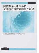 国際競争力を高める企業の直接投資戦略と貿易 (法政大学比較経済研究所研究シリーズ)