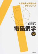 電磁気学 第2版 (大学院入試問題から学ぶシリーズ)