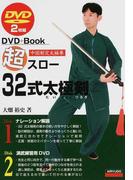 超スロー32式太極剣 中国制定太極拳 (DVD+Book)