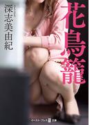 花鳥籠 (イースト・プレス悦文庫)(悦文庫)