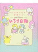 いちご日和 サンリオキャラクター塗り絵ブック