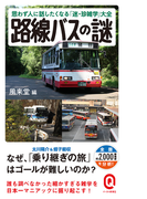 路線バスの謎 思わず人に話したくなる「迷・珍雑学」大全 (イースト新書Q)(イースト新書Q)