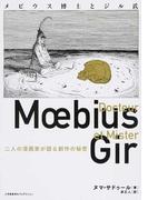メビウス博士とジル氏 二人の漫画家が語る創作の秘密 メビウスインタビュー集