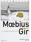 メビウス博士とジル氏 二人の漫画家が語る創作の秘密 メビウスインタビュー集 (ShoPro Books)
