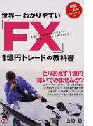 世界一わかりやすい「FX」1億円トレードの教科書 初級〜上級ステップアップ編