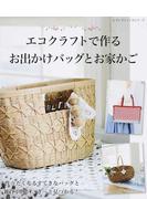 エコクラフトで作るお出かけバッグとお家かご 作り方をすべて写真で解説